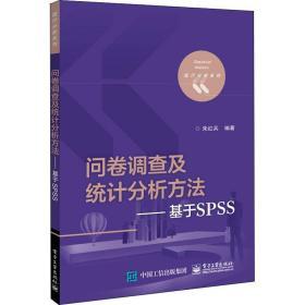 問卷調查及統計分析方法——基于SPSS