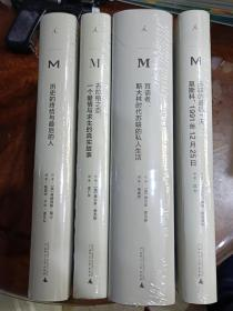理想国译丛苏联的最后一天 耳语者 古拉格之恋 历史的终结与最后的人绝版四本 全新未拆封