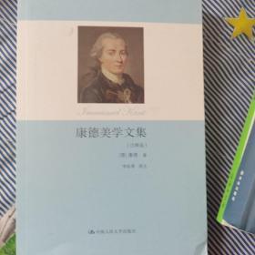 康德美学文集(注释版)