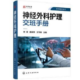 神经外科护理交班手册
