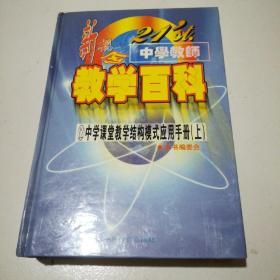 中学教师教学百科:中学课堂教学结构模式应用手册(上)