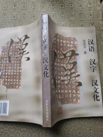 汉语 汉字 汉文化  馆藏
