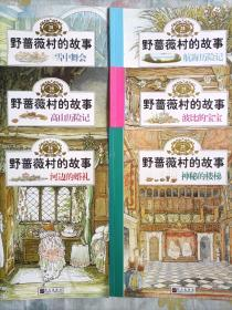 河边的婚礼-野蔷薇村的故事