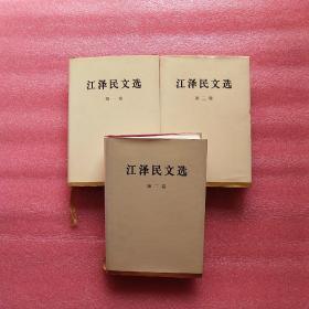 江泽民文选(全三卷 精装)