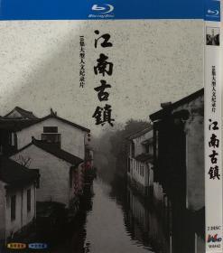 江南古镇(纪录片)
