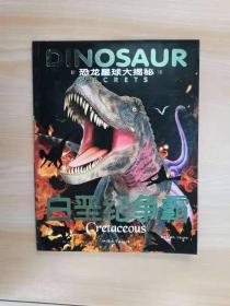 恐龙星球大揭秘——白垩纪争霸