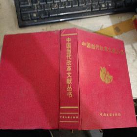 中国当代改革文献丛书