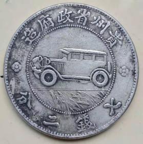 贵州银币 铜