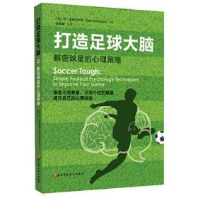 打造足球大脑:解密球星的心理策略