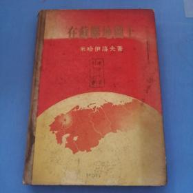 在苏联地图上