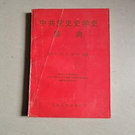 中共党史史学史辞典