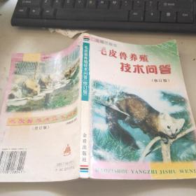 毛皮兽养殖技术问答(修订版)