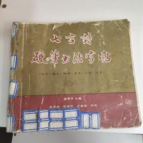 七言诗硬笔书法字帖