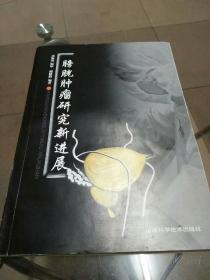 膀胱肿瘤研究新进展(蒋先镇教授签名带钤印)