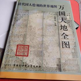 清代国人绘刻的世界地图万国大地全图
