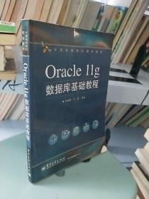 Oracle11g数据库基础教程/计算机类本科规划教材