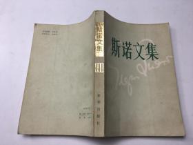 斯诺文集( 二三四3本合售 ) 含 红星照耀中国,为亚洲而战,大?