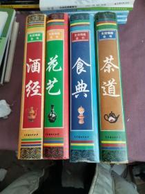 茶道 花艺 酒经 食典 生活情趣全书 全套4卷