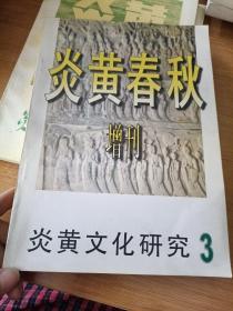 炎黄春秋增刊(炎黄文化研究3),