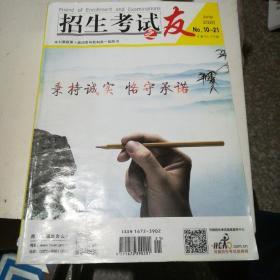 河南:招生考试之友专业目录:2020理科
