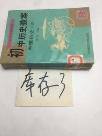 初中历史教案 中国历史 四