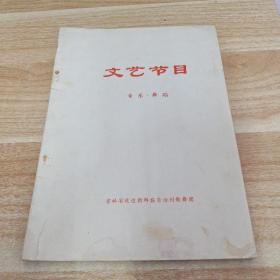 【文艺节目 音乐·舞蹈】详细见图 库4/6