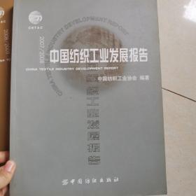 2007/2008中国纺织工业发展报告 (平装)