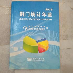 2016荆门统计年鉴