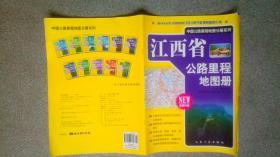 中国公路里程地图分册系列-江西省公路里程地图册