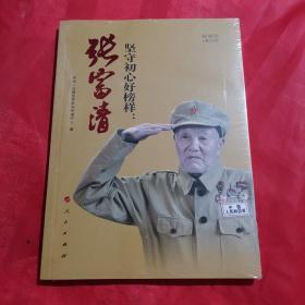 坚守初心好榜样:张富清(视频书)未拆封