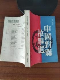 中国对联故事选 阎浩 王彩芳 著 陕西人民美术出版社