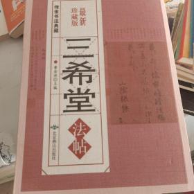 传世书法典藏:三希堂法帖