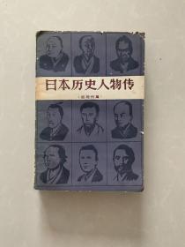 日本历史人物传 近现代篇
