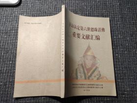 寻访认定第六世德珠活佛 重要文献汇编