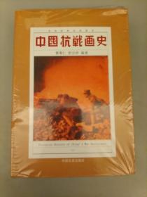 中国抗战画史(上下册)  库存书未翻阅正版    塑装未拆装正版 2021.3.27