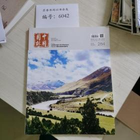 中国园林杂志