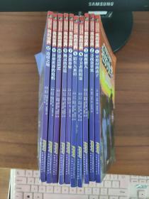我的世界 (冒险故事图画书) 1-5、7、9、10-12