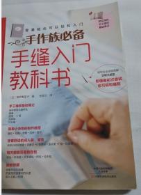 手作族必备:手缝入门教科书