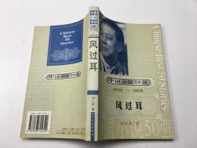 中国小说50强 1978- 200 风过耳