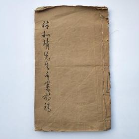 林和靖先生手书诗稿