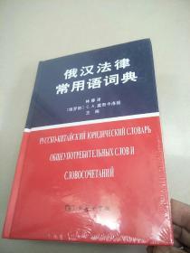 俄汉法律常用语词典   原版全新