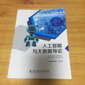 人工智能与大数据导论