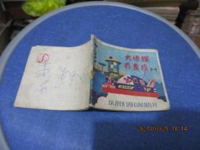 连环画:小人书(大侦探乔麦皮 一)   品如图  104-7号柜