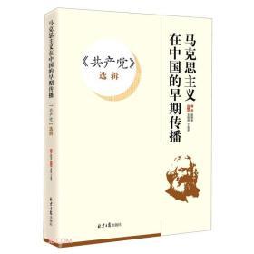 共产党选辑/马克思主义在中国的早期传播
