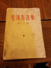 毛泽东选集(第二卷1967)