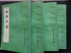 白居易集  1-4册全