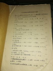 50年代60年代考试试题!物理数学试卷