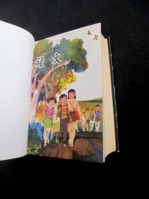 80八十年代五年制小学课本语文人教版硬皮精装合订本全一版直板干净品相好 第一册全彩版 出版社校订本 收藏价值极高