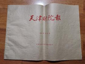 天津财院报