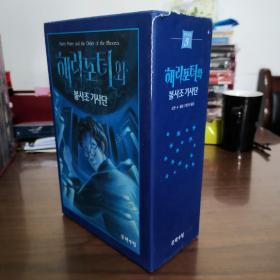 韩文版 哈利波特 共五本 盒装合售